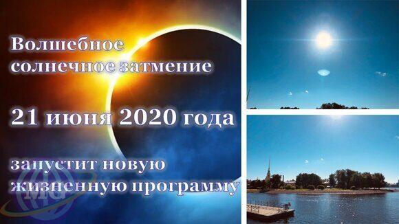 21.06.2020 Солнцестояние1