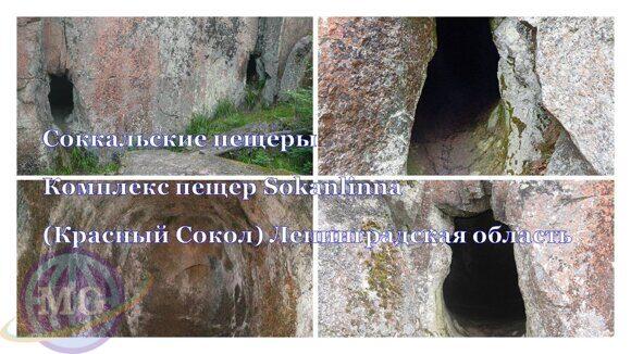 соккальские пещеры
